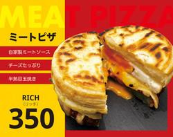ミートピザ(RICH)