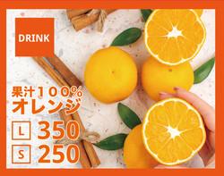 100% オレンジジュース
