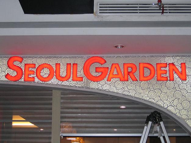 SEOUL Garden _ Emporium.JPG