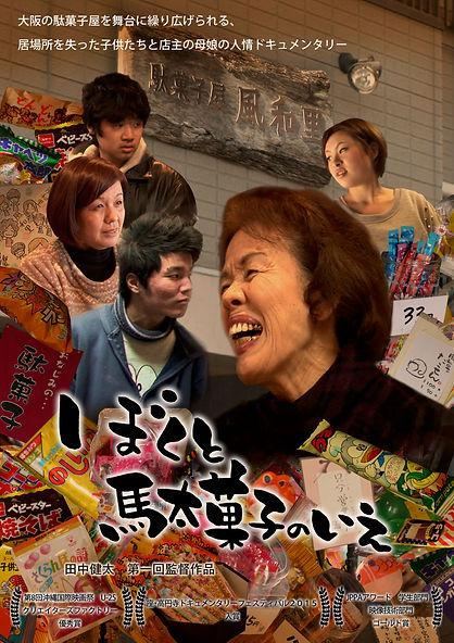 駄菓子 映画