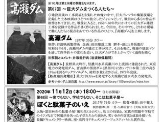 【東京自主上映情報】