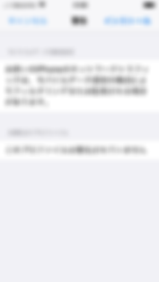 [JP]iOS12.2_profile_screenshot_009_JP.PN
