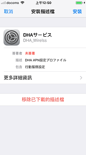 [ZH-TW]12.2_profile_screenshot_006_ZH-TW