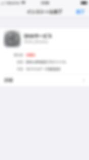 [JP]iOS12.2_profile_screenshot_011_JP.PN