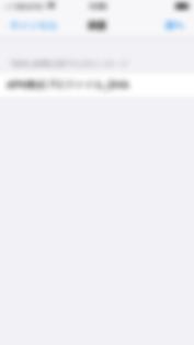 [JP]iOS12.2_profile_screenshot_008_JP.PN