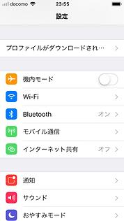 [JP]iOS12.2_profile_screenshot_005_JP.PN