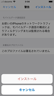 [JP]iOS12.2_profile_screenshot_010_JP.PN