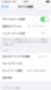 [JP]iOS12.2_profile_screenshot_013_JP.PN