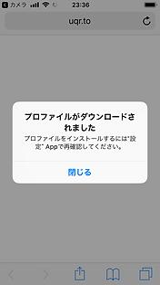 [JP]iOS12.2_profile_screenshot_003_JP.PN