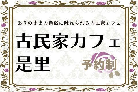 カバー古民家カフェ是里予約制.jpg