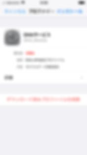 [JP]iOS12.2_profile_screenshot_006_JP.PN