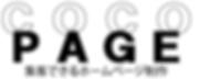 岡山のホームページ制作会社クリエココのロゴ