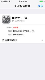 [ZH-TW]12.2_profile_screenshot_011_ZH-TW