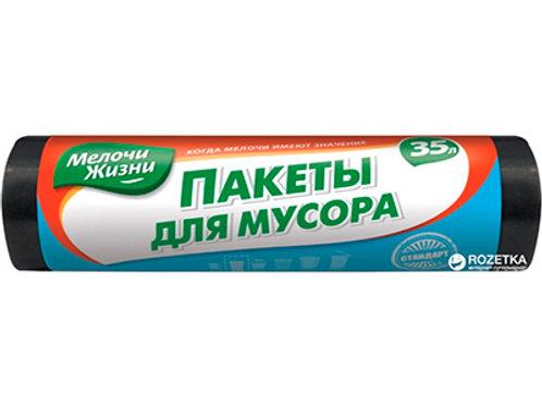 Пакеты для мусора Мелочи Жизни 35 л 100 шт