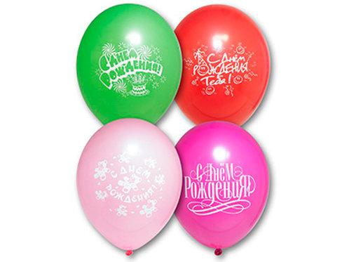 Латексные шары круглые 'С днем рождения' 100 шт