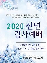 신년감사예배 세로형 (150x200).jpg