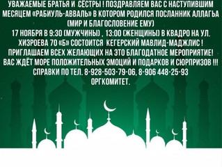 17 ноября состоится Кегерский мавлид-маджлис