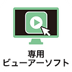 icon_viewer.png