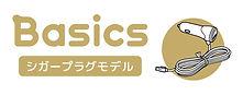 210820_Basics_logo-02.jpg