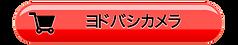 yodobashi_button.png