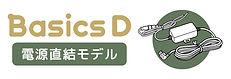 210820_Basics_logo_アートボード 1.jpg