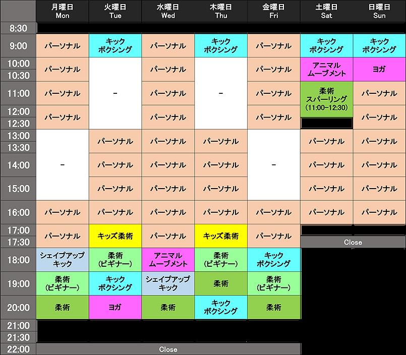 STUDIO 新スケジュール表_1120.png
