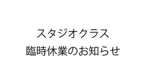 HALEO代官山スタジオ臨時休業のお知らせ