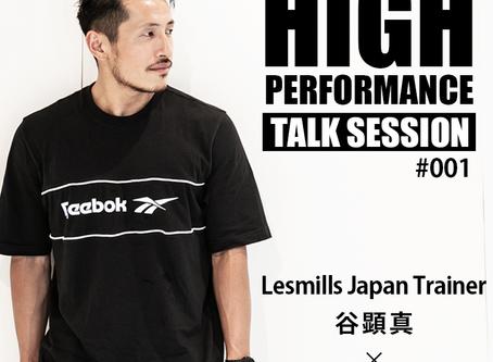 谷顕真氏(Lesmills Japan Trainer)にとってのHigh Performanceとは