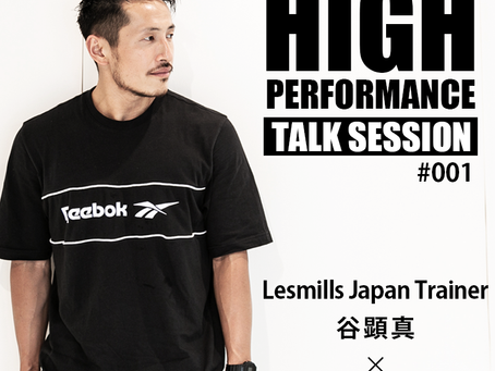 谷顕真氏(Lesmills Japan Trainer)にとってのHigh Performanceとは
