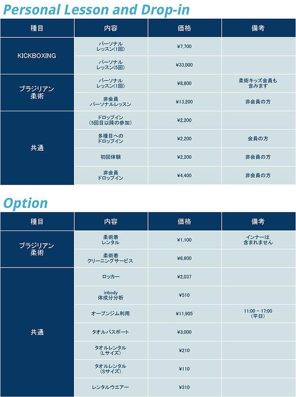 料金option_HALEO代官山スタジオ.jpg