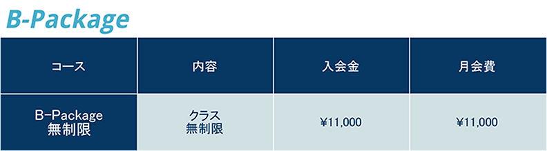 料金BPackage_HALEO代官山スタジオ.jpg