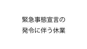 HALEO 代官山スタジオ 臨時休業延長のお知らせ