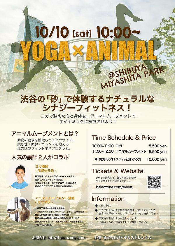 web_201010_yoganimal_event_miyashita_1.j