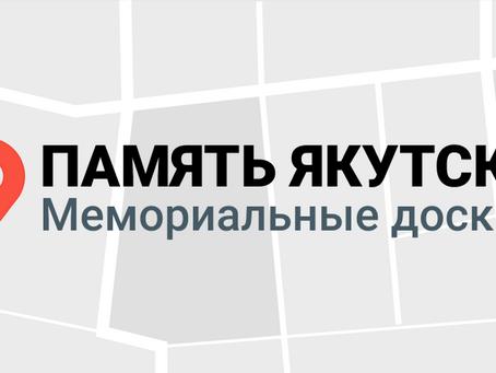«Память Якутска. Мемориальные доски»