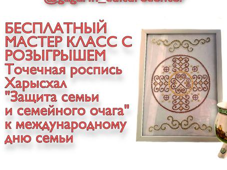 Мастер-класс по точечной росписи Харысхал