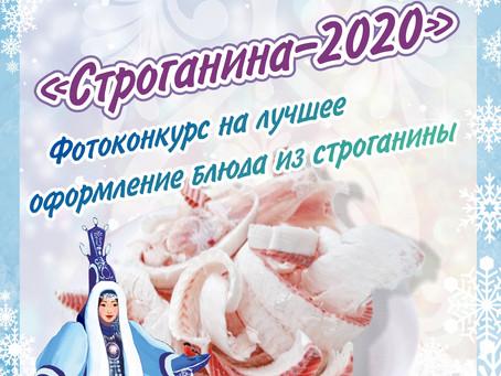 Результаты фотоконкурса «СТРОГАНИНА-2020»