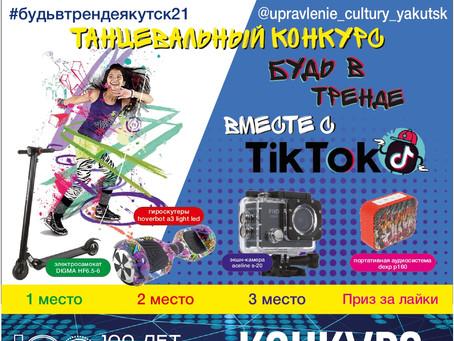 "Видеоконкурс ""Будь в тренде"" вместе с TikTok"