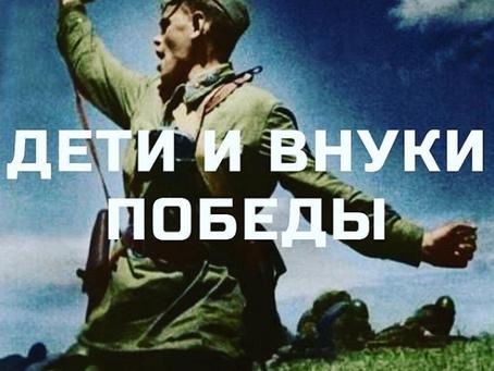 """Фото-флешмоб """"Дети и внуки Победы!"""""""