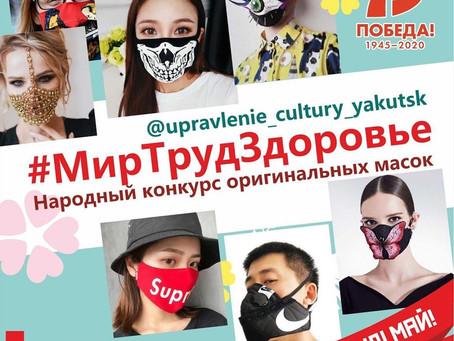 Народный конкурс оригинальных масок