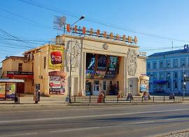 кинотеатр-центральный-в-якутске-1024x683