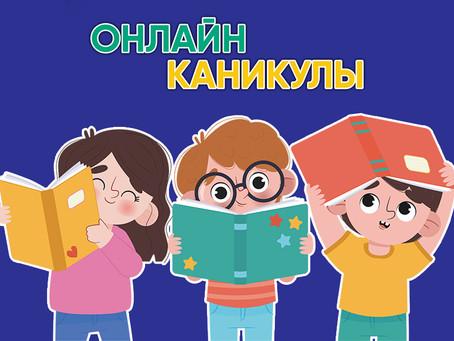 Онлайн каникулы вместе c библиотеками г. Якутска