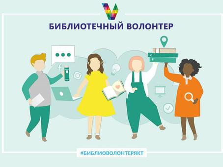 Проект «Библиотечный волонтёр»