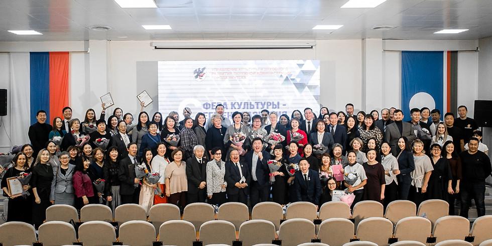 Ежегодное совещание работников культуры по итогам 2019 года