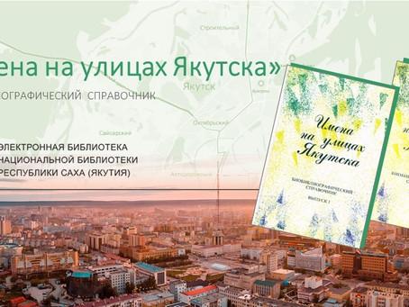 «Имена на улицах Якутска»