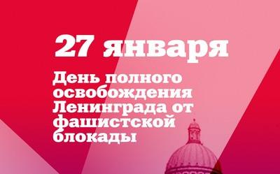 План мероприятий к 77-ой годовщине Дня полного освобождения Ленинграда от блокады