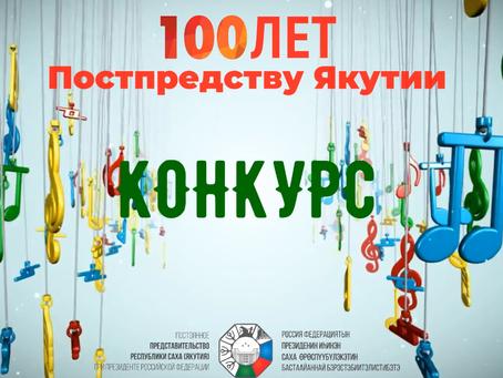 Конкурс на создание музыкального произведения, посвященного 100-летию Постпредства!