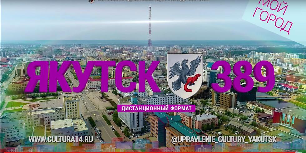 389-летие  со дня основания города Якутска