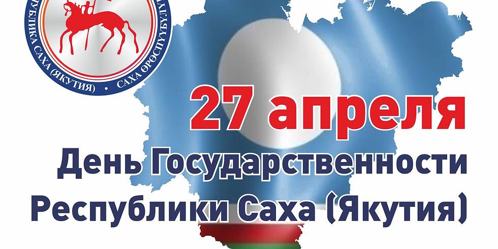 День Республики Саха (Якутия)