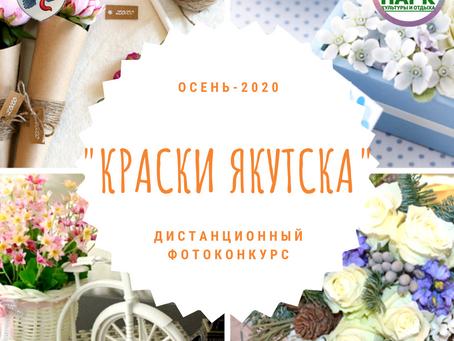 Конкурс букетов и цветочных композиций «Краски Якутска»