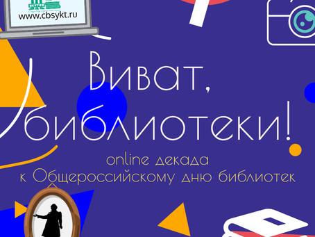 Библиотеки г. Якутска приглашают на онлайн-мероприятия Декады к Общероссийскому Дню библиотек